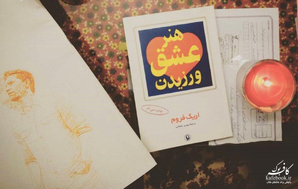 معرفی کتاب هنر عشق ورزیدن - خلاصه کتاب هنر عشق ورزیدن در کافه بوک - کتاب هنر عشق ورزیدن اثر اریک فروم