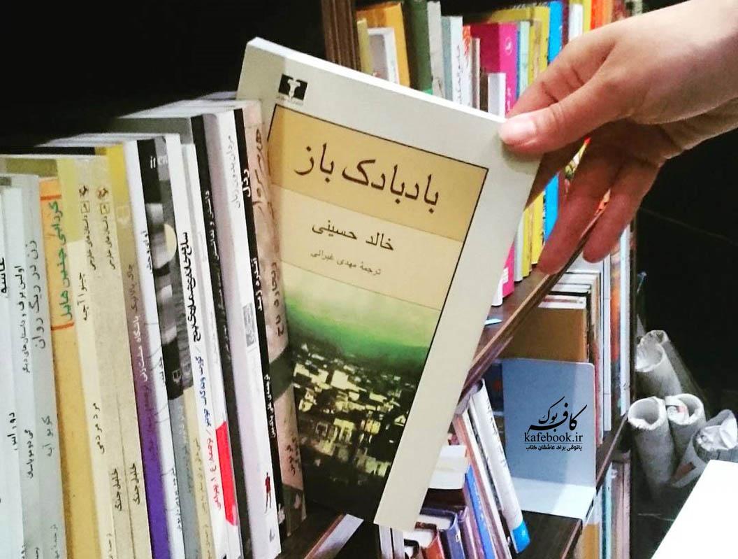 کتاب بادبادک باز اثر خالد حسینی - کتاب بادبادک باز از نشر نیلوفر