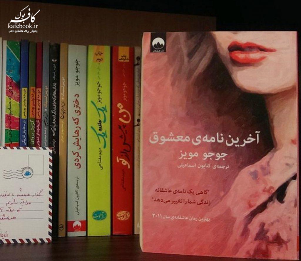 کتاب آخرین نامهی معشوق - خلاصه کتاب آخرین نامهی معشوق در کافه بوک