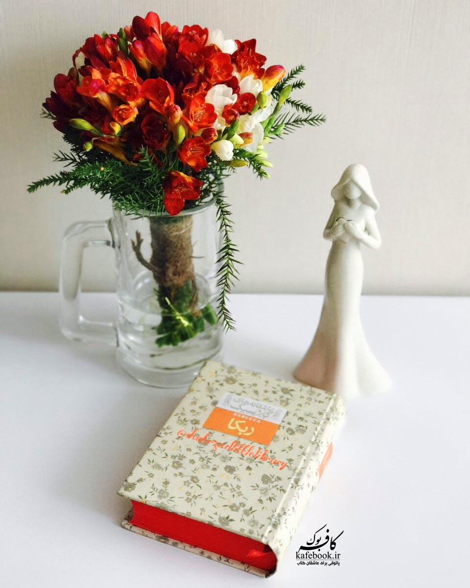 کتاب ربکا - خلاصه کتاب ربکا در کافه بوک