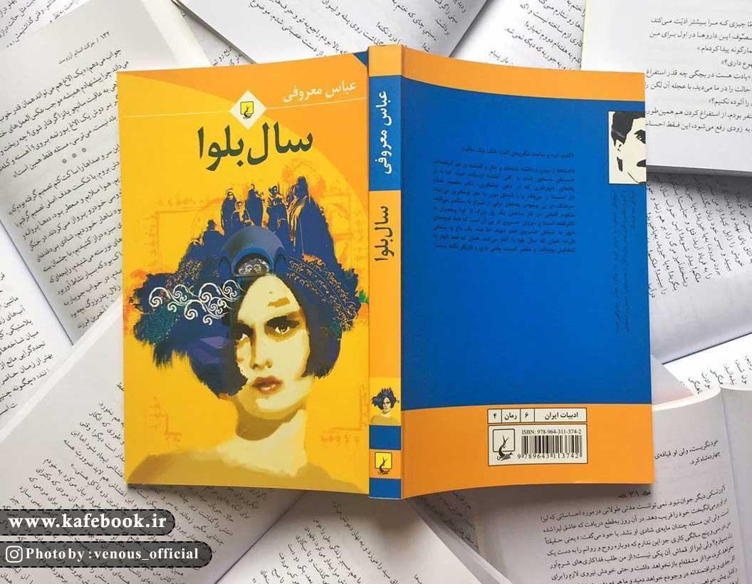 کتاب سال بلوا نوشته عباس معروفی