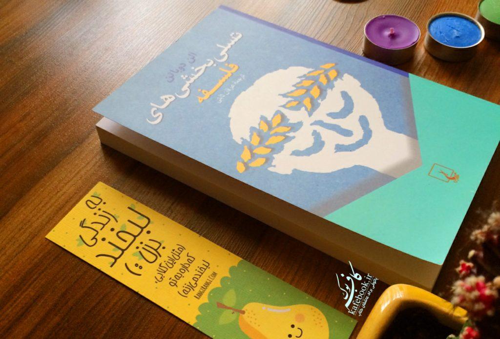 کتاب تسلی بخشی های فلسفه - معرفی کتاب تسلی بخشی های فلسفه در کافه بوک