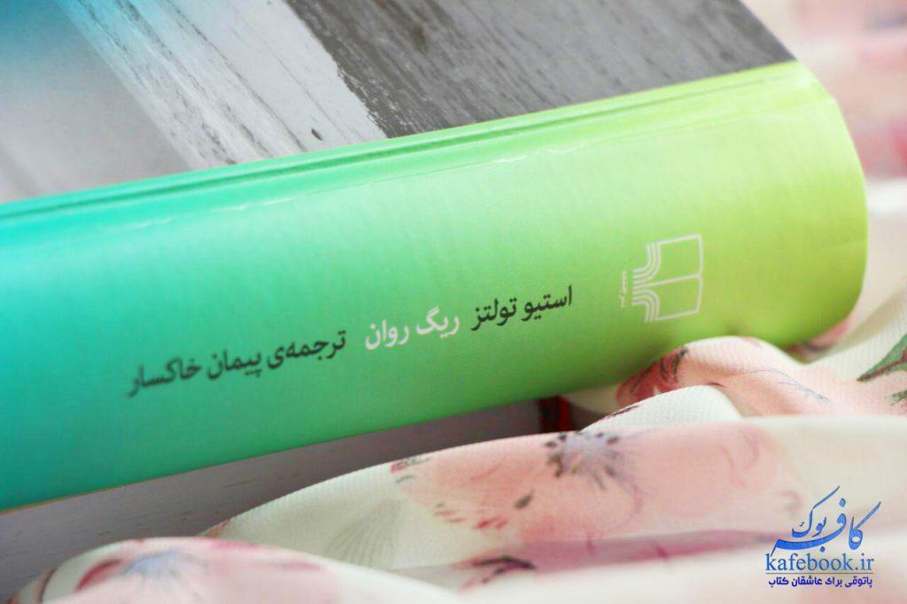خلاصه کتاب ریگ روان - نقد کتاب ریگ روان