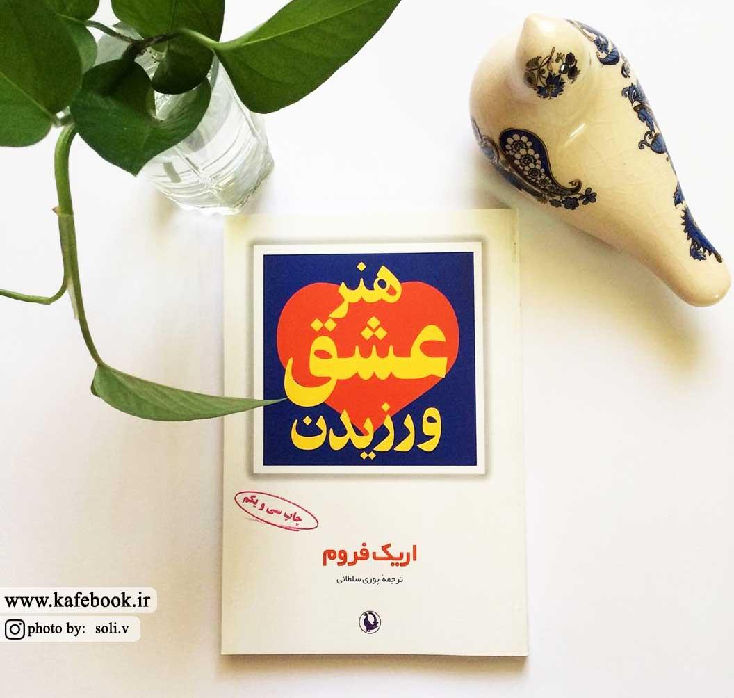 خلاصه کتاب هنر عشق ورزیدن