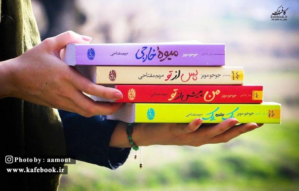 کتاب های جوجو مویز - پس از تو