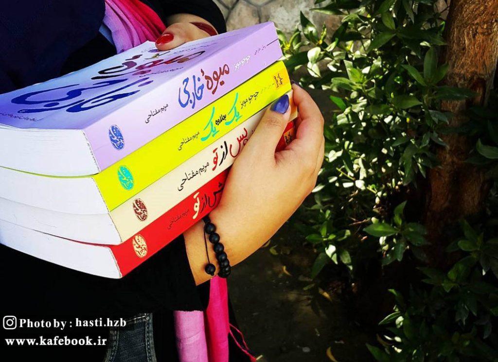 کتاب های جوجو مویز - من پیش از تو