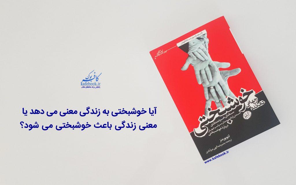 خلاصه کتاب دهکده جهانی خوشبختی - معرفی کتاب دهکده جهانی خوشبختی