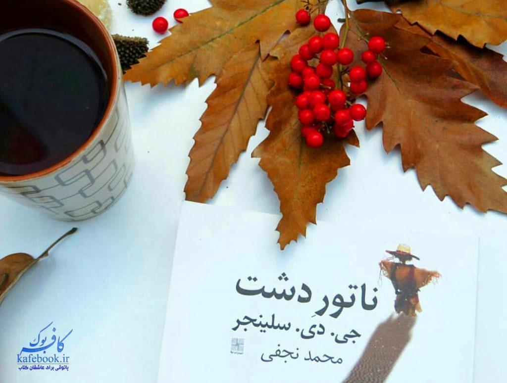 کتاب ناتور دشت - خلاصه کتاب ناتور دشت در کافه بوک