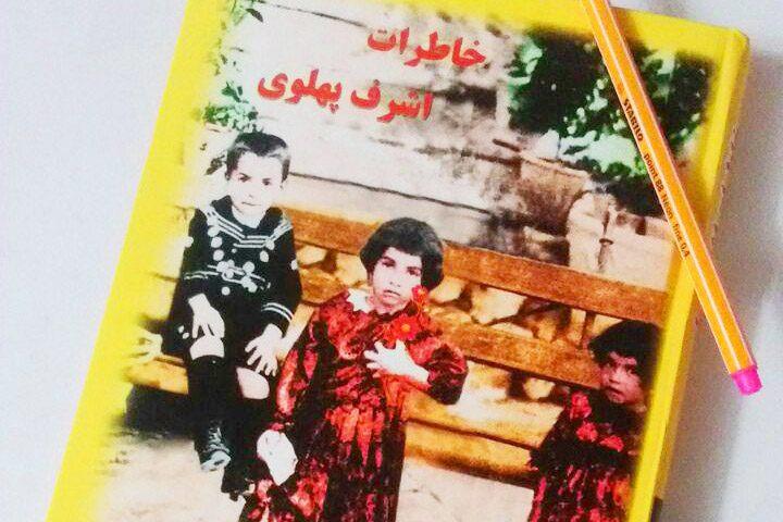 نقد و بررسی کتاب خاطرات اشرف پهلوی