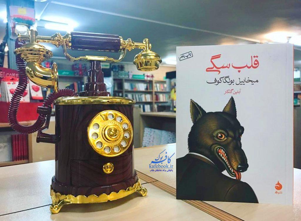 کتاب قلب سگی - خلاصه کتاب قلب سگی