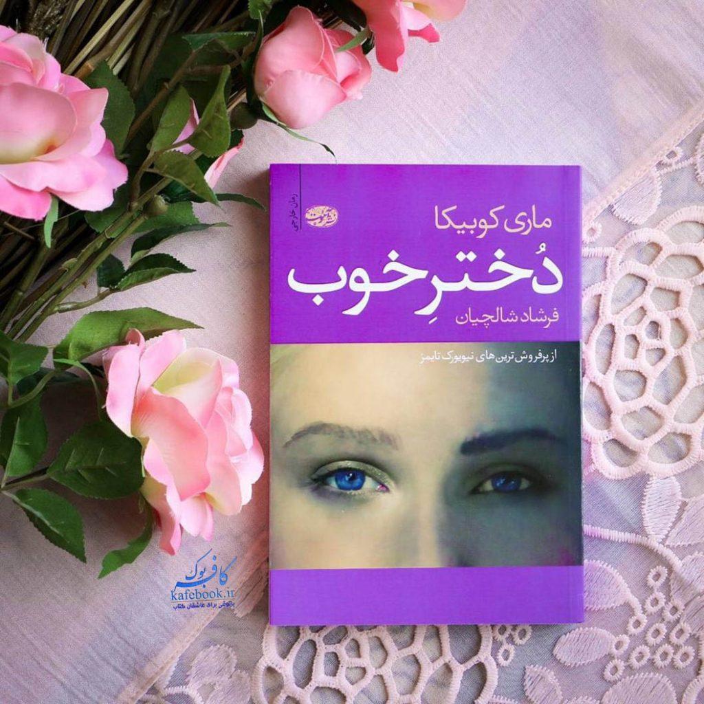 کتاب دختر خوب - خلاصه کتاب دختر خوب - نشر آموت