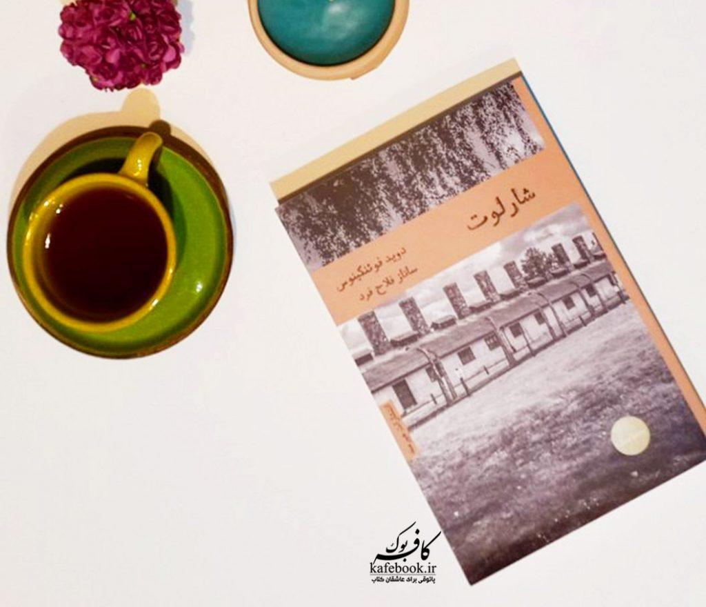 کتاب شارلوت - معرفی کتاب شارلوت در کافه بوک
