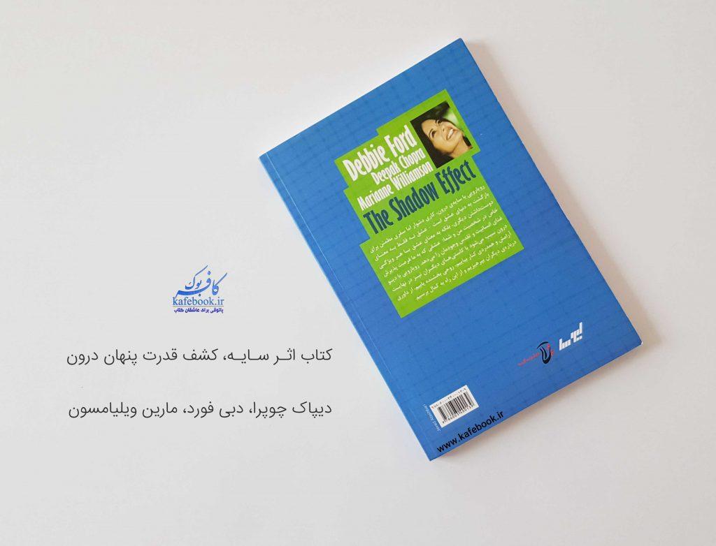 خلاصه کتاب اثر سایه در کافه بوک - معرفی کتاب اثر سایه