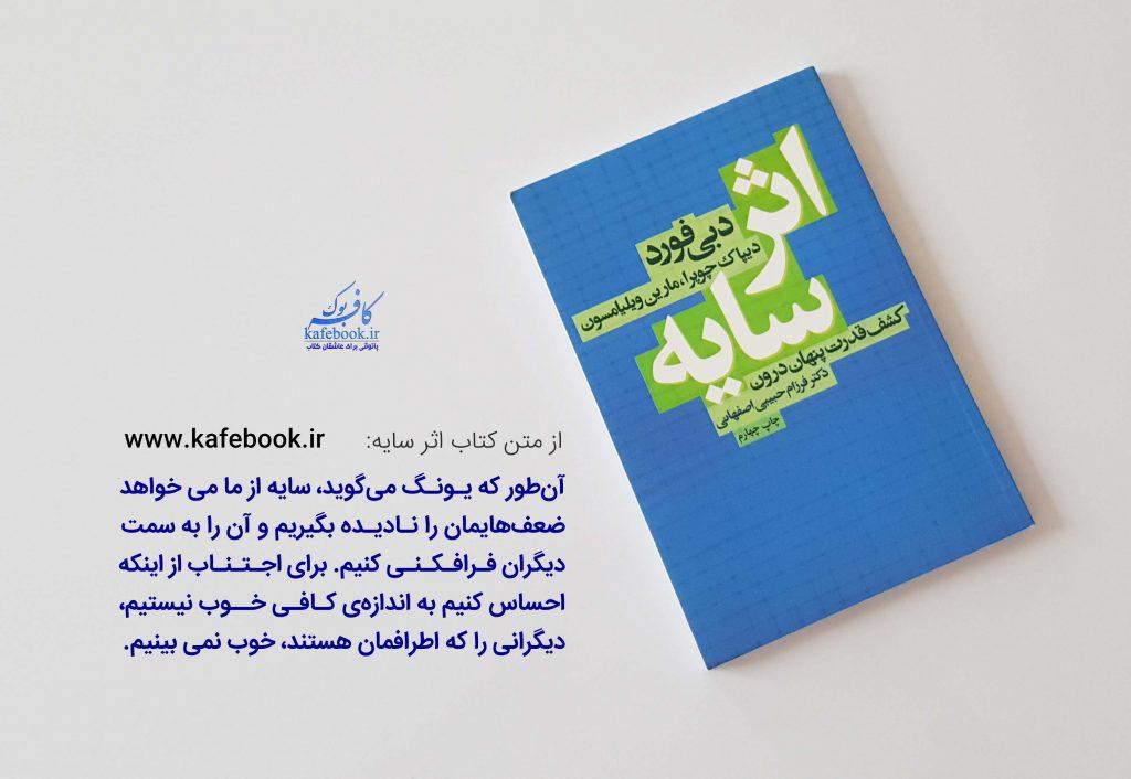 کتاب اثر سایه - خلاصه کتاب اثر سایه دبی فورد
