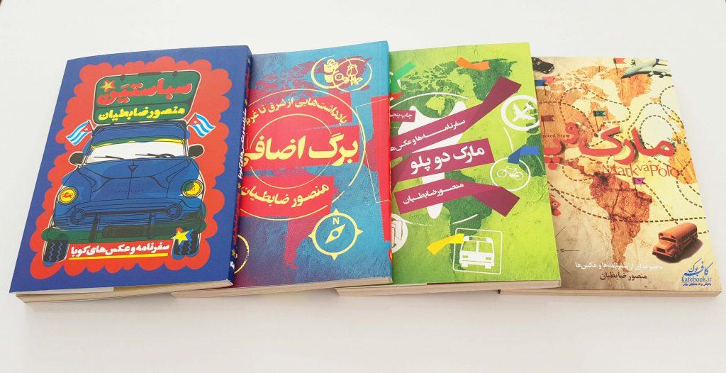 کتاب های منصور ضابطیان