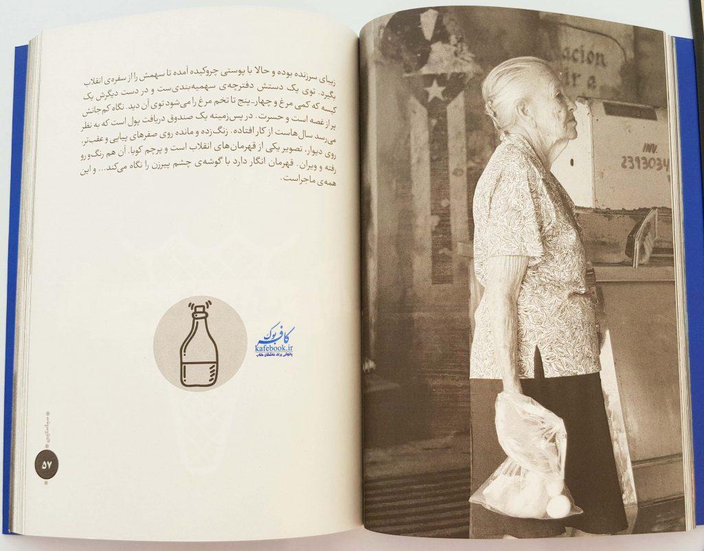 کتاب سباستین - کتاب سباستین نوشته منصور ضابطیان