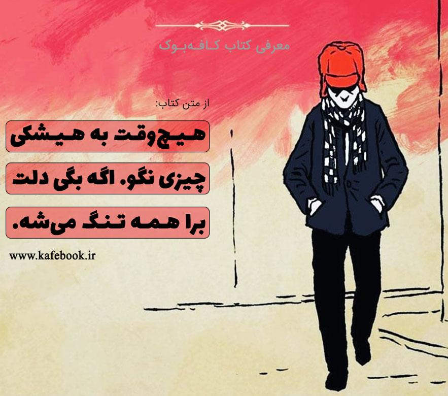 کتاب ناتور دشت ترجمه محمد نجفی