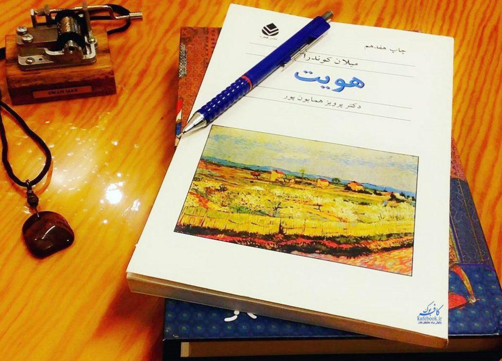 کتاب هویت - معرفی و بررسی کتاب هویت در کافه بوک - خلاصه کتاب هویت از میلان کوندرا