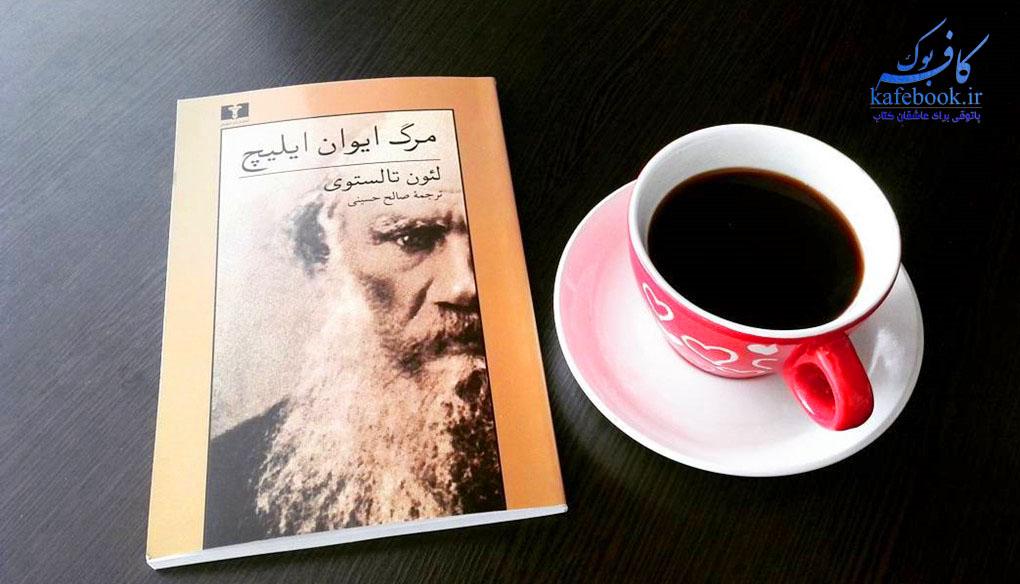 کتاب مرگ ایوان ایلیچ - خلاصه کتاب مرگ ایوان ایلیچ