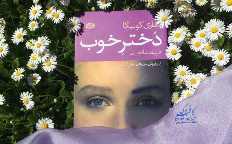 خلاصه کتاب دختر خوب