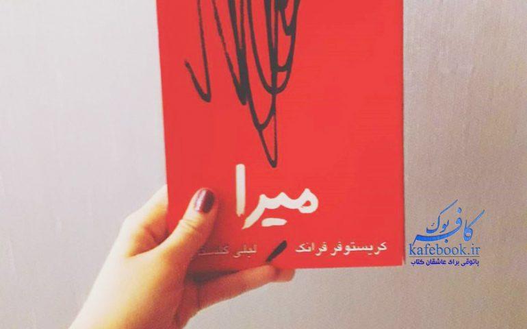 میرا با ترجمه لیلی گلستان