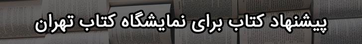 پیشنهاد کتاب برای نمایشگاه کتاب تهران