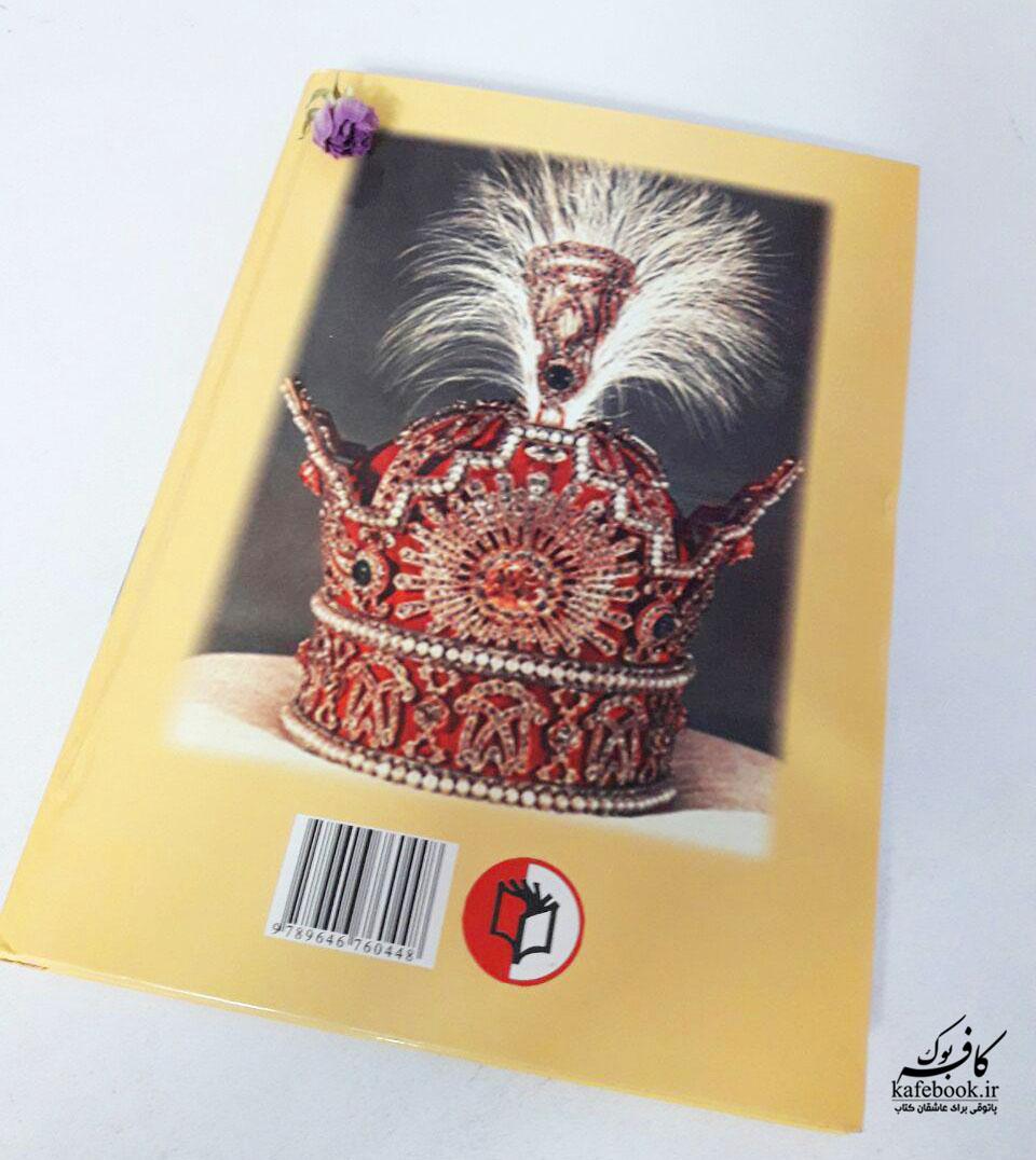 کتاب خاطرات اشرف پهلوی - خلاصه کتاب خاطرات اشرف پهلوی