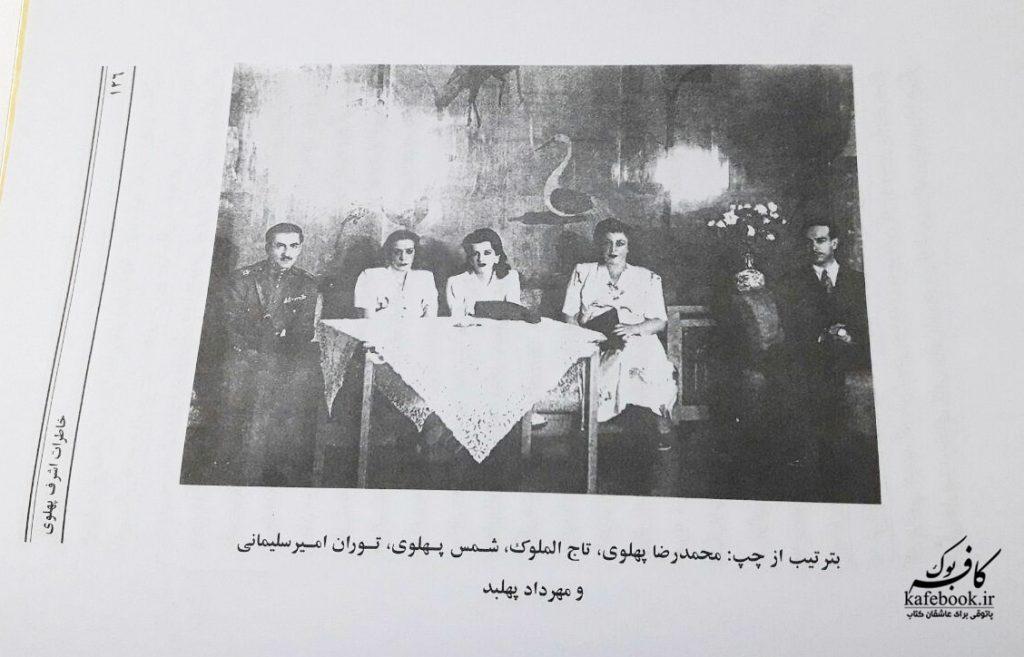 کتاب خاطرات اشرف پهلوی - عکس های کتاب کتاب خاطرات اشرف پهلوی در کافه بوک