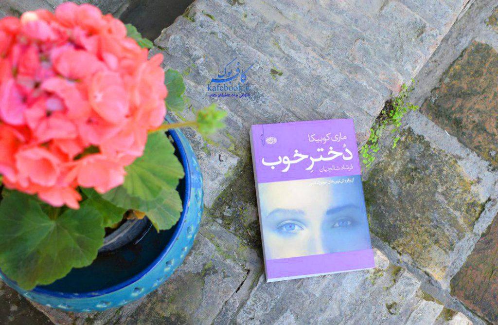دختر خوب نشر آموت - خلاصه کتاب دختر خوب - کتاب دختر خوب
