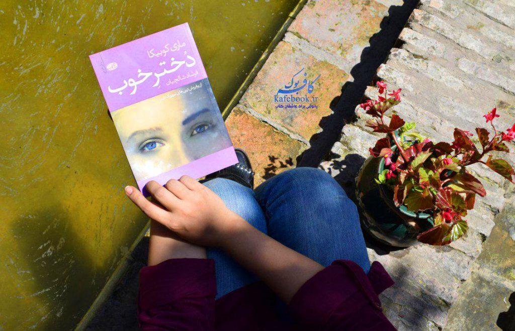 کتاب دختر خوب - خلاصه کتاب دختر خوب