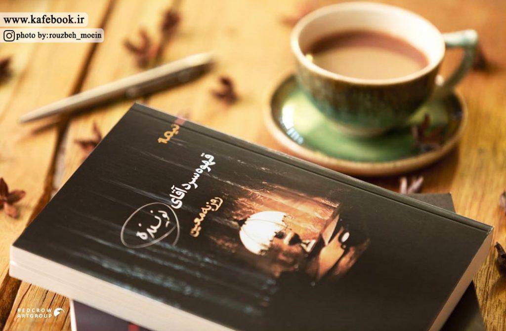کتاب قهوهی سرد آقای نویسنده
