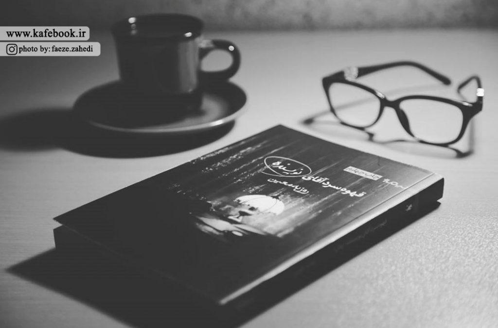خلاصه کتاب قهوهی سرد آقای نویسنده