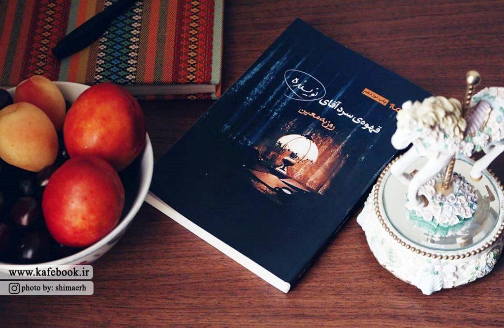 نقد کتاب قهوهی سرد آقای نویسنده