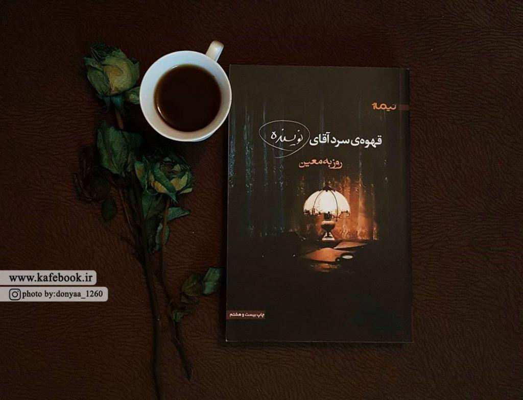 معرفی کتاب قهوهی سرد آقای نویسنده اثر روزبه معین