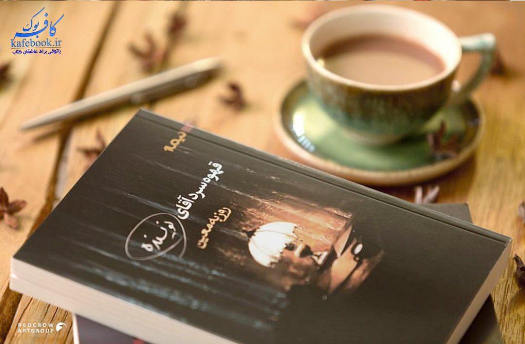 کتاب قهوهی سرد آقای نویسنده - نقد و بررسی کتاب قهوهی سرد آقای نویسنده
