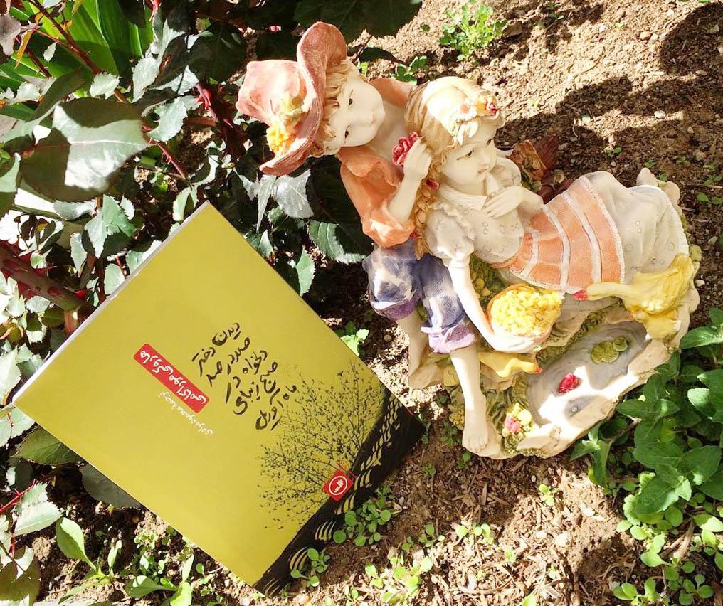 کتاب دیدن دختر صد در صد دلخواه در صبح زیبای ماه آوریل - خلاصه کتاب دیدن دختر صد در صد دلخواه در صبح زیبای ماه آوریل