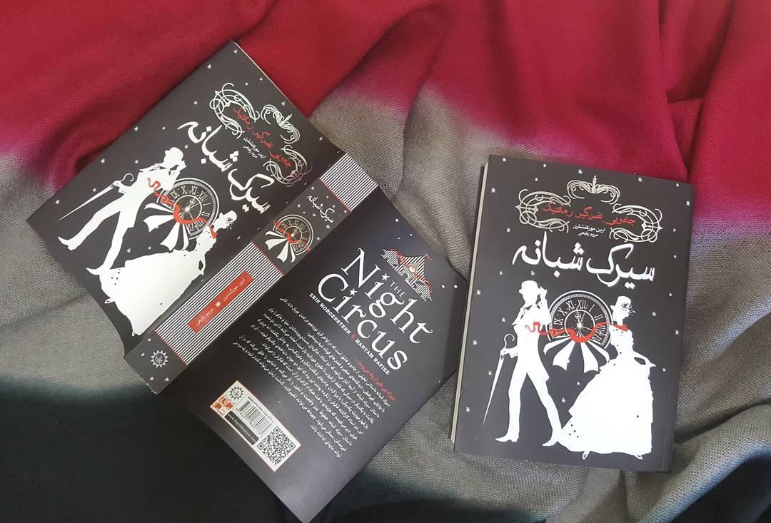 کتاب سیرک شبانه - معرفی کتاب