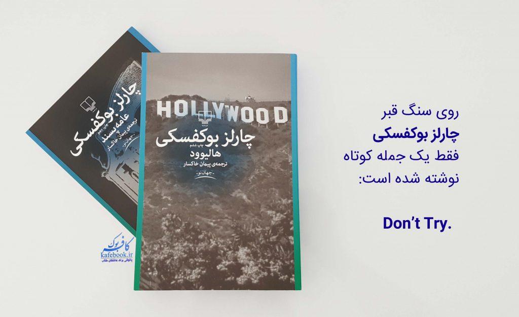 کتاب هالیوود - خلاصه کتاب هالیوود