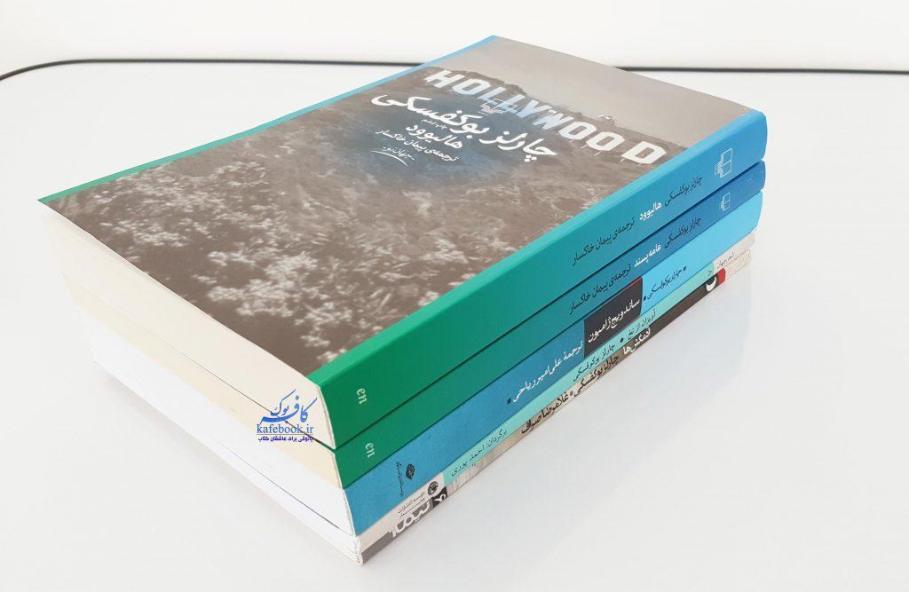 کتاب هالیوود - کتاب های چارلز بوکفسکی