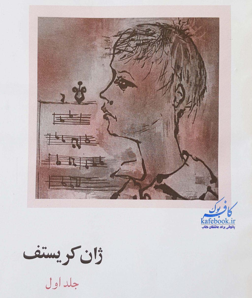 خلاصه ژان کریستف - نقد و بررسی - ژان کریستف اثر رومن رولان