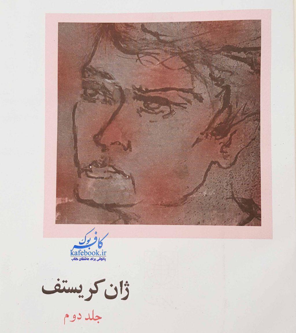 جلد دوم ژان کریستف - بررسی جلد دوم ژان کریستف