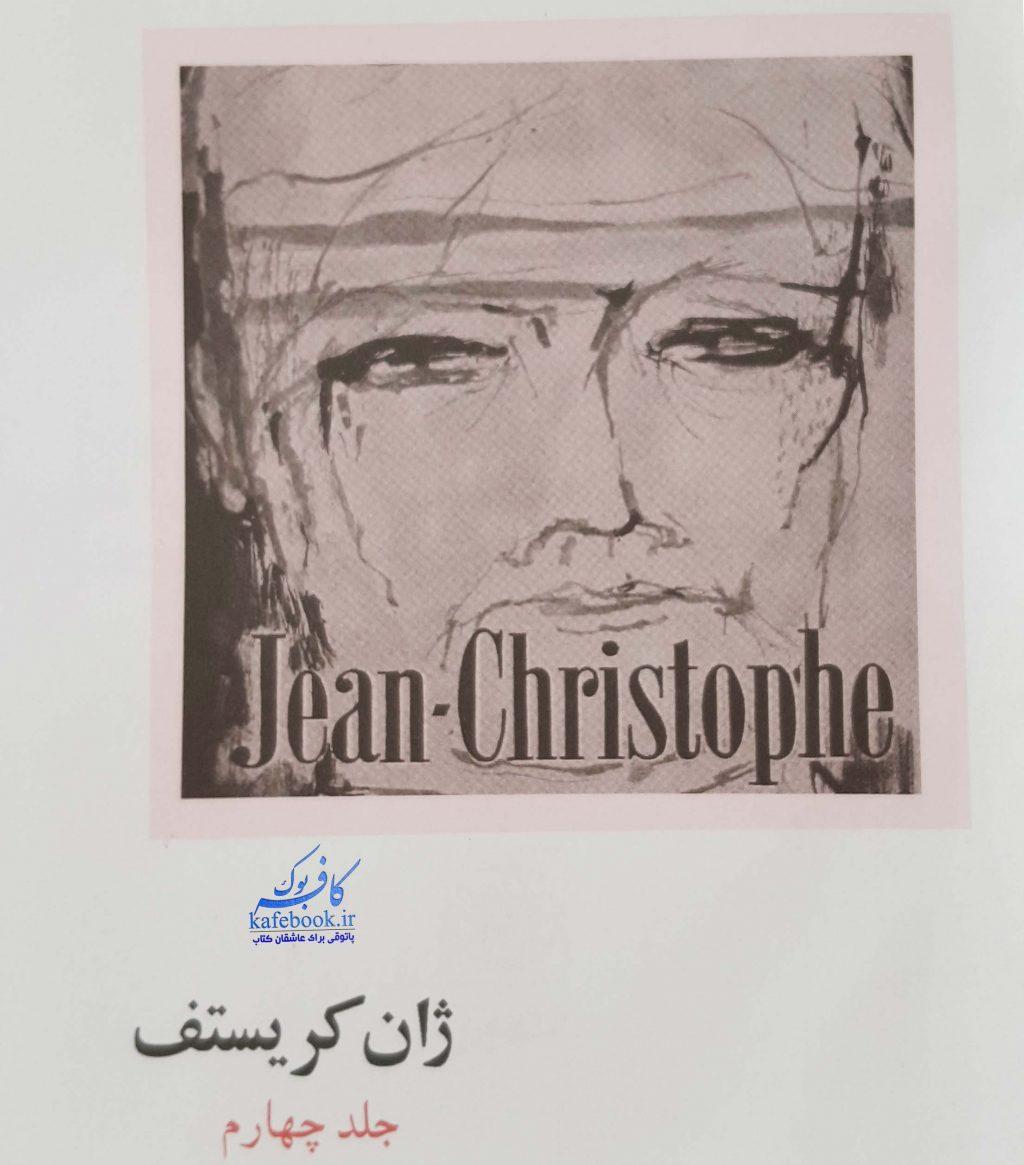 نقد و بررسی جلد چهارم ژان کریستف از رومن رولان