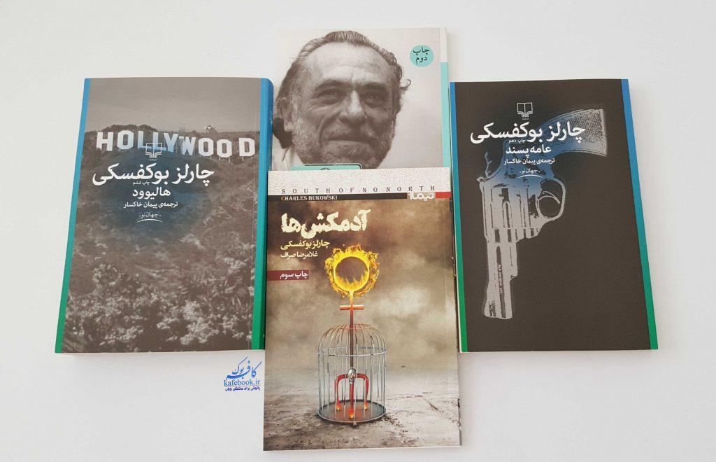 کتاب آدمکش ها - خلاصه کتاب آدمکش ها - چارلز بوکفسکی