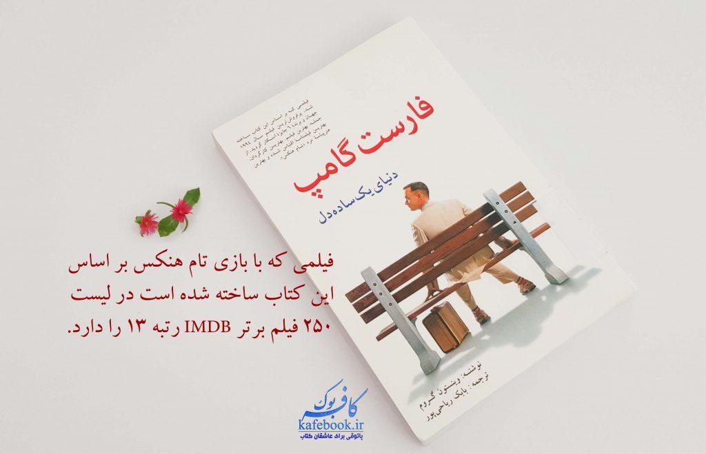 کتاب فارست گامپ - خلاصه کتاب فارست گامپ