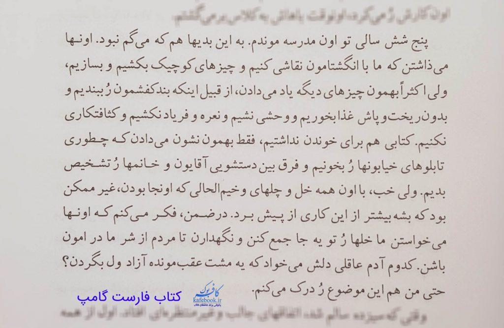 کتاب فارست گامپ - معرفی و خلاصه کتاب فارست گامپ