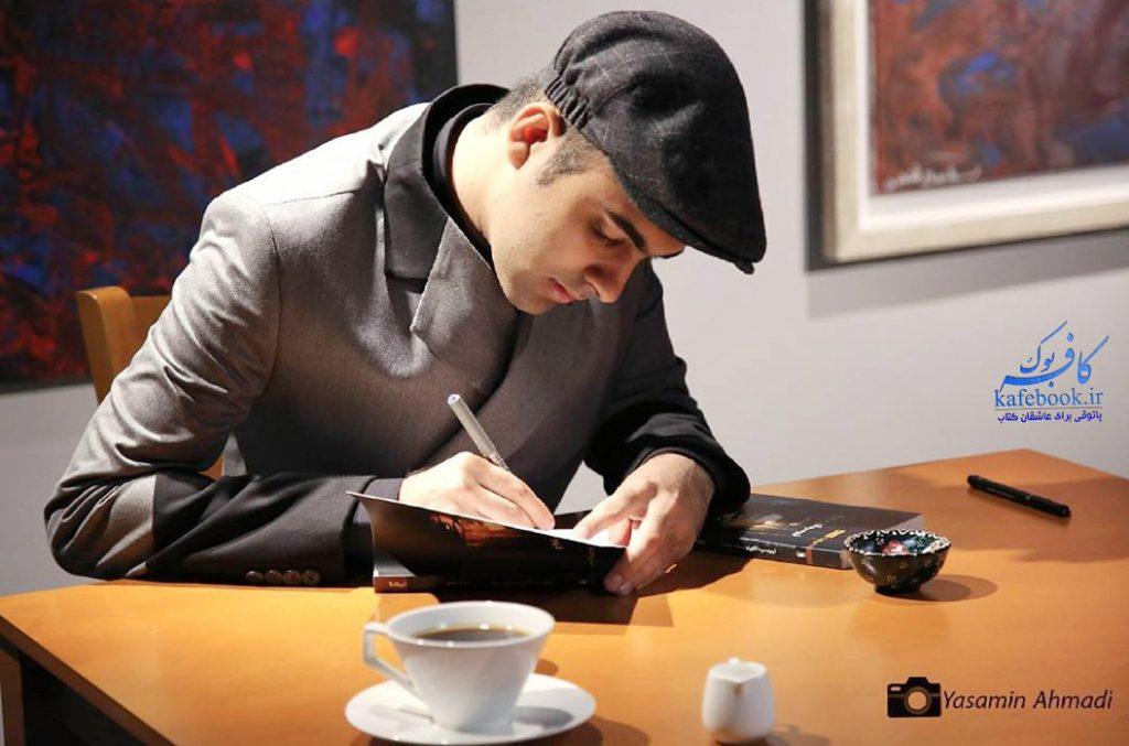 کتاب قهوهی سرد آقای نویسنده - خلاصه کتاب قهوهی سرد آقای نویسنده اثر روزبه معین