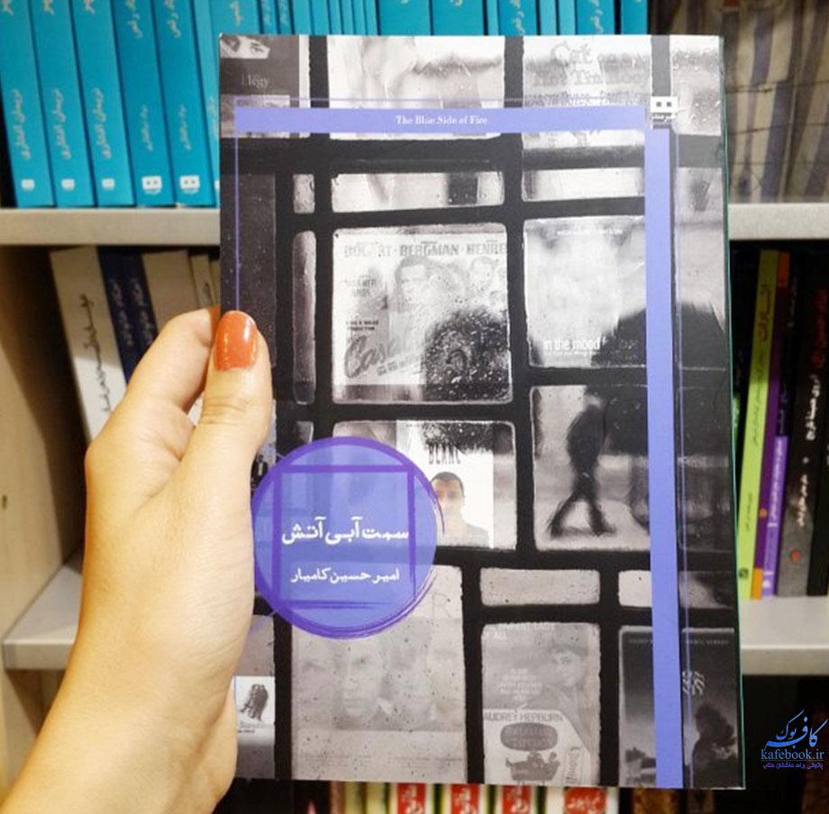 کتاب سمت آبی آتش - نشر هیرمند