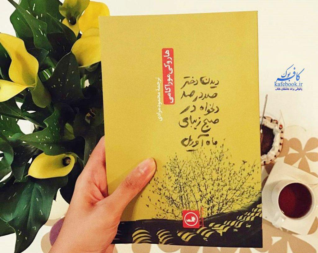 کتاب دیدن دختر صد در صد دلخواه در صبح زیبای ماه اوریل