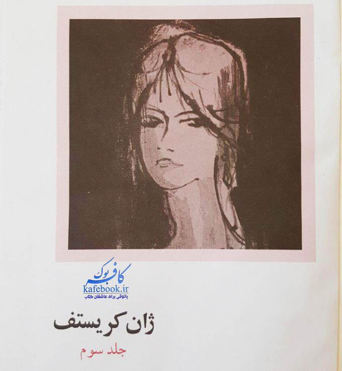 جلد سوم ژان کریستف - خلاصه جلد سوم ژان کریستف در کافه بوک