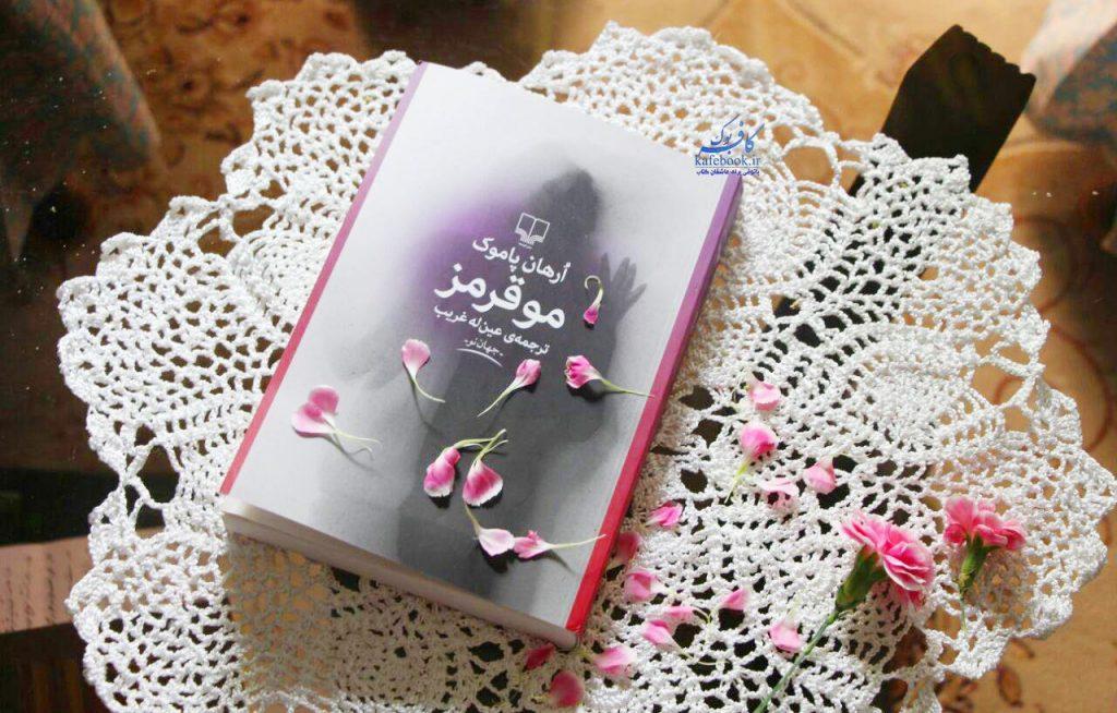 کتاب مو قرمز - خلاصه کتاب مو قرمز از ارهان پاموک